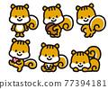 松鼠 卡通人物 矢量 77394181