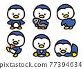 企鵝 麥哲倫企鵝 矢量 77394634