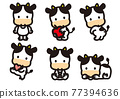 奶牛 牲口 牛 77394636