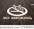 금연 표시 77396664