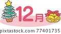 聖誕季節 聖誕節期 聖誕時節 77401735