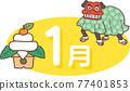 新年 舞獅 鏡餅 77401853
