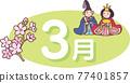 女兒節 皇帝和皇后節日娃娃 展出的娃娃系列 77401857