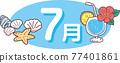 日曆 月曆 年曆 77401861