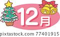 聖誕季節 聖誕節期 聖誕時節 77401915