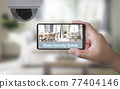 home security system with mobile phone 77404146