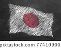 National Flag of Japan. Chalk drawn illustration. 77410900