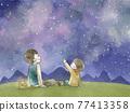 父母和小孩 親子 星空 77413358