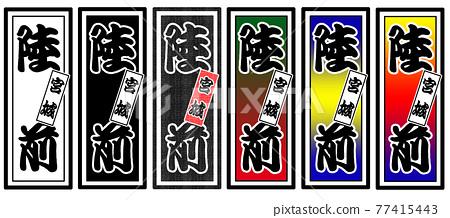 seal, sticker, label 77415443