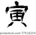 老虎 虎 字符 77416254