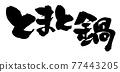 書法作品 字母 信 77443205