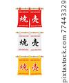 招牌 燒賣 商店入口帶有標誌的吊簾 77443329
