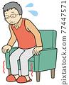 起立 老人 年老 77447571