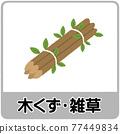 葉子 葉 樹葉 77449834