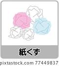 紙屑 餐巾紙 紙巾 77449837