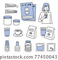 矢量 藥物 藥 77450043