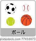 球 運動 棒球 77450073