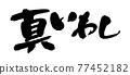 書法作品 毛筆 字符 77452182