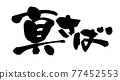 鯖魚 書法作品 毛筆 77452553