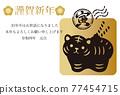 新年賀卡材料 老虎 虎 77454715