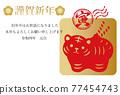 新年賀卡材料 老虎 虎 77454743
