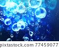 泡泡 氣泡 起泡 77459077