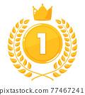 隊列 第一名 獎章 77467241