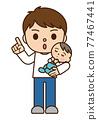 育兒 ikumen(喜歡育兒的男性) 嬰兒 77467441