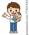 ikumen(喜歡育兒的男性) 嬰兒 寶寶 77467442