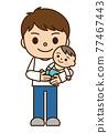 ikumen(喜歡育兒的男性) 嬰兒 寶寶 77467443