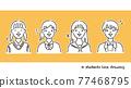 女學生的正面集插圖 77468795