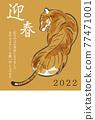 老虎 虎 新年賀卡 77471001