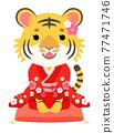 老虎 虎 和服 77471746
