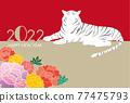老虎 虎年 新年賀卡 77475793