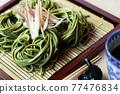 蕎麥麵 麵條 日本料理 77476834
