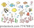 魚 畫線 一套 77478812