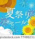 夏季節日銷售海報 77480231