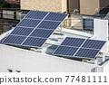太陽能板 太陽能發電 太陽能 77481111