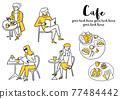 咖啡館 咖啡廳 cafe 77484442