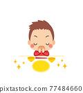 用餐 吃 飲食 77484660