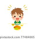 用餐 吃 飲食 77484665