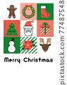 聖誕季節 聖誕節期 聖誕時節 77487548
