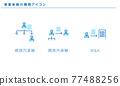 icon, icons, vector 77488256