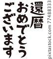 花甲 六十歲 kanreki(60歲生日慶典) 77488333