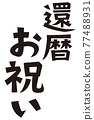 花甲 六十歲 kanreki(60歲生日慶典) 77488931