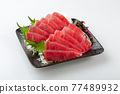 Sashimi of this tuna 77489932