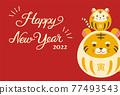 新年賀卡 賀年片 賀年卡 77493543