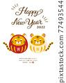 新年賀卡 賀年片 賀年卡 77493544