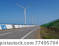 kamisu, wind mill, wind turbine 77495704