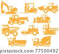 重型機械 建築機械 重型車輛 77500492